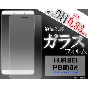 SIMフリーHuawei P8max用液晶保護ガラスフィルム|wil-mart
