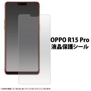 OPPO R15 Proの液晶を、 傷や埃から守る液晶保護シール。   透過率が高く、 貼っているこ...