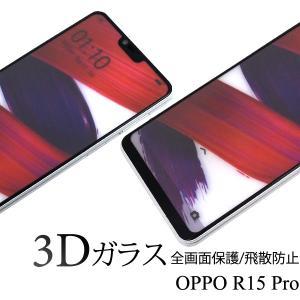 3Dの立体設計でスマートフォンの前面の画面全体を守る3D液晶保護ガラスフィルム。  スマートフォン...