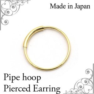 日本製 K18 純金 パイプフープピアス-10mm- 片耳1個|wil-mart
