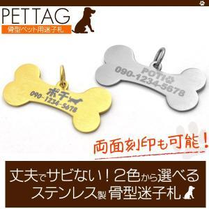 ペット 対応 迷子札 骨型 オリジナル刻印ステンレスドッグタグ・名札 両面OK|wil-mart