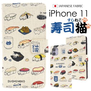 送料無料 iPhone11 専用 寿司猫 手帳型ケース 日本製生地 アイフォン11 イレブン|wil-mart