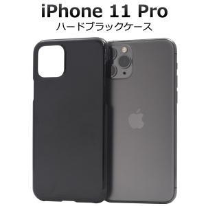 送料無料 iPhone 11 Pro 専用 ハードブラックケース  カバー|wil-mart