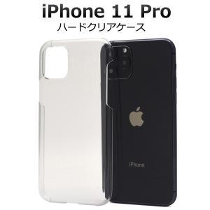 送料無料 iPhone 11 Pro 専用 ハードクリアケース  カバー|wil-mart