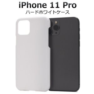 送料無料 iPhone 11 Pro 専用 ハードホワイトケース  カバー|wil-mart