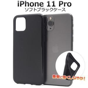 送料無料 iPhone 11 Pro 専用 ソフトブラックケース  カバー|wil-mart