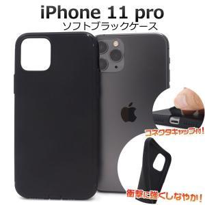 送料無料 iPhone 11 Pro 専用 ソフトブラックケース  カバー コネクトキャップとストラップホール付き|wil-mart
