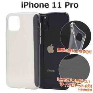 送料無料 iPhone 11 Pro 専用 マイクロドット ソフトクリアケース  カバー|wil-mart