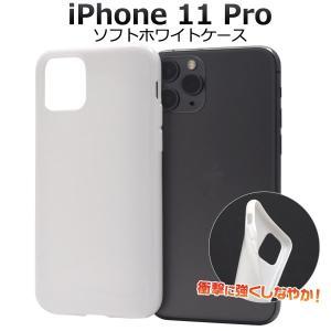 送料無料 iPhone 11 Pro 専用 ソフトホワイトケース  カバー|wil-mart