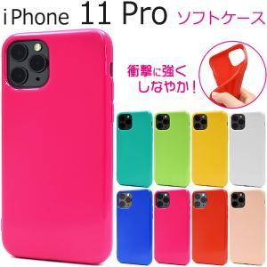 送料無料 iPhone11pro 専用 TPU カラーソフトケース   アイフォン11 イレブン|wil-mart