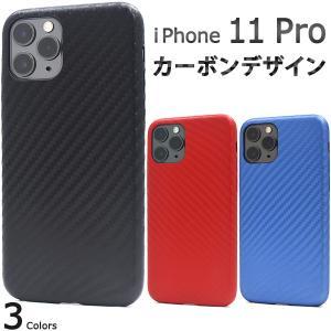 送料無料 iPhone11pro 専用 カーボンデザインソフトケース  アイフォン11 イレブン|wil-mart