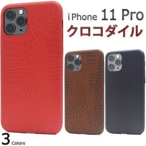 送料無料 iPhone11pro 専用 クロコダイルデザインソフトケース  アイフォン11 イレブン|wil-mart