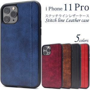 送料無料 iPhone11 pro 専用 ステッチラインレザーデザインケース アイフォン11 イレブン|wil-mart