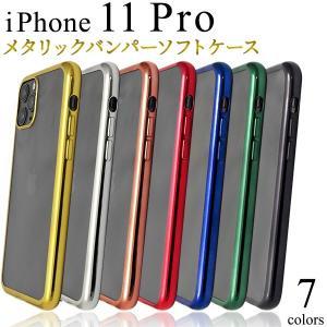 送料無料 iPhone11 Pro 専用 メタリックバンパーソフトクリアケース  アイフォン11 イレブン|wil-mart