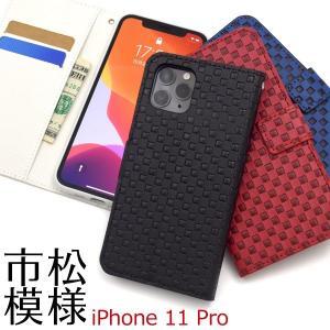 送料無料 iPhone11pro 専用 市松模様デザイン手帳型ケース  アイフォン11 イレブン|wil-mart