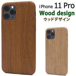 送料無料 iPhone11pro 専用 ウッドデザインソフトケース  アイフォン11 イレブン|wil-mart