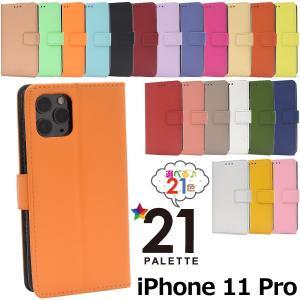 送料無料 iPhone11 Pro 専用 21色カラーレザーケース 手帳型 アイフォン11 イレブン|wil-mart