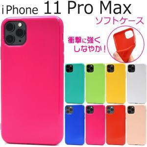 送料無料 iPhone11proMAX 専用 TPU カラーソフトケース   アイフォン11 イレブン|wil-mart
