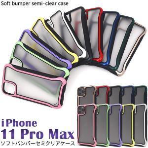 送料無料 iPhone11pro MAX専用 ソフトバンパーセミクリアケース  アイフォン11 イレブン|wil-mart