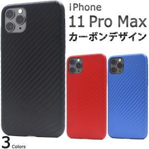 送料無料 iPhone11pro MAX専用 カーボンデザインソフトケース  アイフォン11 イレブン|wil-mart
