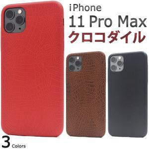 送料無料 iPhone11pro MAX専用 クロコダイルデザインソフトケース  アイフォン11 イレブン|wil-mart