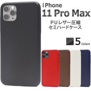 送料無料 iPhone11pro MAX 専用 レザーデザインセミハードケース  アイフォン11 イレブン|wil-mart