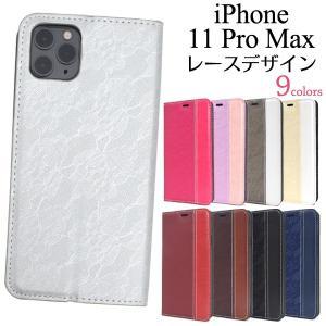 送料無料 iPhone11 pro MAX専用 レースデザイン手帳型ケース  アイフォン11 イレブン|wil-mart