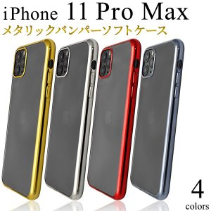 送料無料 iPhone11 Pro  Max専用 メタリックバンパーソフトクリアケース  アイフォン11 イレブン|wil-mart