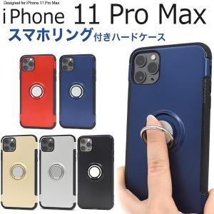 送料無料 iPhone11 pro MAX専用 スマホリングホルダー付きケース アイフォン11 イレブン|wil-mart