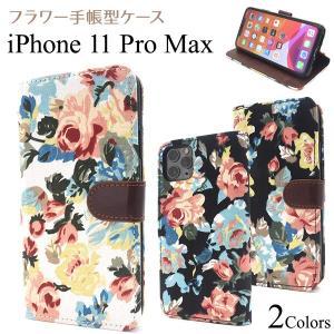 送料無料 iPhone11 pro MAX専用 フラワーデザイン手帳型ケース  アイフォン11 イレブン|wil-mart