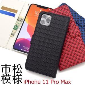 送料無料 iPhone11pro MAX専用 市松模様デザイン手帳型ケース  アイフォン11 イレブン|wil-mart