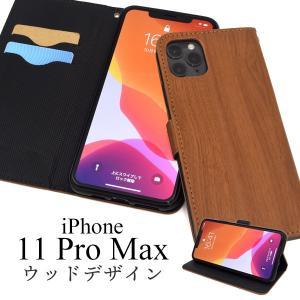 送料無料 iPhone11 pro MAX専用 ウッドデザイン手帳型ケース   アイフォン11 イレブン|wil-mart