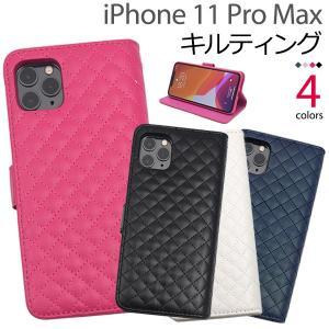 送料無料 iPhone11pro MAX 専用 キルティングレザー手帳型ケース  アイフォン11 イレブンプロ|wil-mart