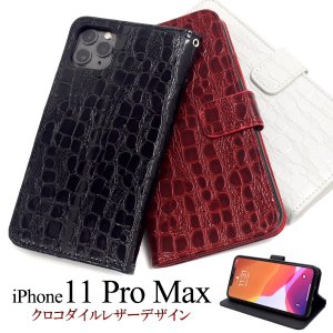 送料無料 iPhone 11 Pro Max専用 クロコダイルレザーデザイン手帳型ケース アイフォン11 イレブン|wil-mart