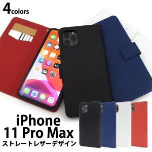 送料無料 iPhone11 pro MAX 専用 ストレートレザーデザイン アイフォン11 イレブンプロ|wil-mart