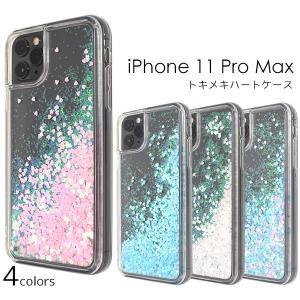 送料無料 iPhone11pro MAX 対応  トキメキハート ウォーターケース アイフォン11  ケースカバー|wil-mart