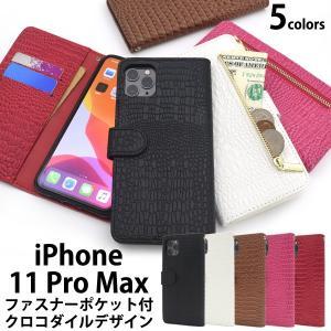 送料無料 iPhone11pro Max 専用 クロコダイルレザーデザイン手帳型ケース  アイフォン11 イレブンプロ|wil-mart