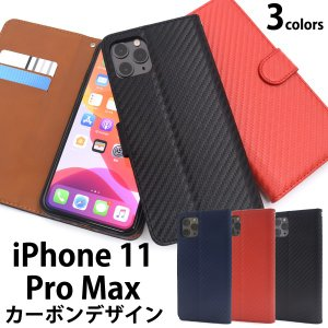送料無料 iPhone11 pro Max専用 カーボンデザイン手帳型ケース  アイフォン11 イレブンプロ|wil-mart