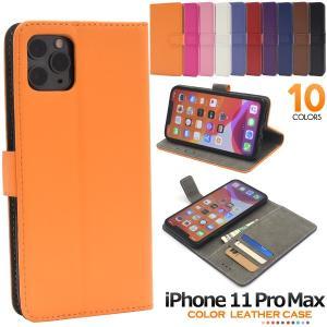 送料無料 iPhone11 Pro Max 専用 カラーレザー手帳型ケース アイフォン11 イレブン|wil-mart