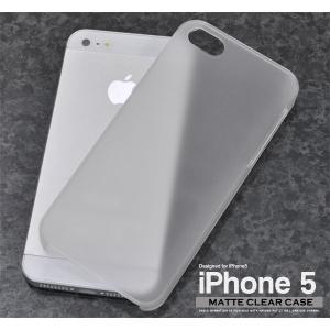 iPhone5/5S/5SE(アイフォン5/5S/5SE)用マットクリアケース|wil-mart