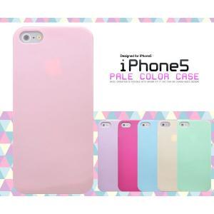 iPhone5/5S/5SE(アイフォン5/5S/5SE)用 ペールカラーケース|wil-mart