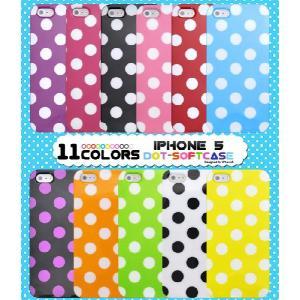 iPhone5/5S/5SE(アイフォン5/5S/5SE)用 カラードットソフトケース|wil-mart