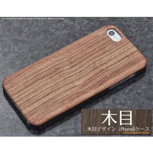 iPhone5/5S/5SE(アイフォン5/5S/5SE)用木目デザインケース|wil-mart