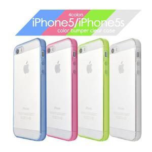 iPhone5/5S/SE(アイフォン5/5S/SE)用カラーバンパー クリアケース|wil-mart