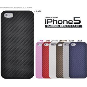 iPhone5/5S/5SE(アイフォン5/5S/5SE)用 カーボンデザインケース|wil-mart