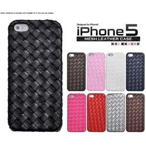 iPhone5/5S/5SE(アイフォン5/5S/5SE)用 メッシュレザーデザインケース|wil-mart