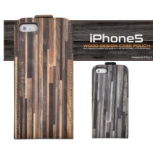iPhone5/5S/5SE(アイフォン5/5S/5SE)用 ウッドデザインポーチ|wil-mart