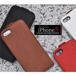 iPhone5/5S/5SE(アイフォン5/5S/5SE)用 カラーレザーポーチケース|wil-mart