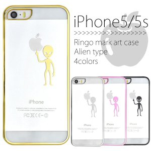 iPhone5/5S/5SE(アイフォン5/5S/5SE)用 リンゴマークアートケース 宇宙人タイプ|wil-mart