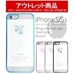 iPhone5/5S/5SE(アイフォン5/5S/5SE)専用 リンゴマークアートケース 悪魔タイプ アウトレット|wil-mart